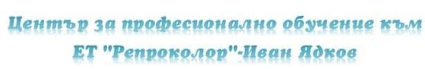 """ЦПО към ЕТ """"Репроколор""""-Иван Ядков, гр. София - изображение"""
