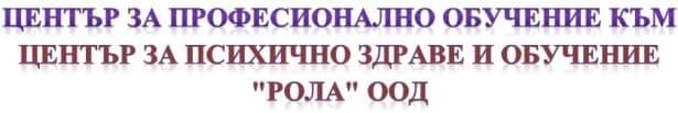 """ЦПО към център за психично здраве и обучение """"РОЛА"""" ООД, гр. Поморие - изображение"""