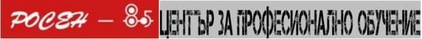 """ЦПО към """"Росен-85"""" ООД, гр. София - изображение"""