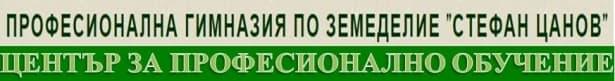 """ЦПО към ПГ по земеделие """"Стефан Цанов"""", гр. Кнежа - изображение"""