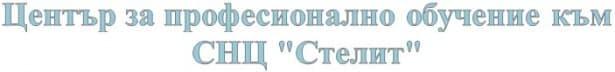 """ЦПО към Сдружение с нестопанска цел """"Стелит"""", гр. Костинброд - изображение"""
