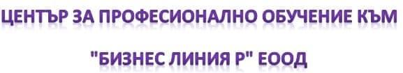 """ЦПО към """"Бизнес линия Р"""" ЕООД, гр. Карлово - изображение"""
