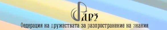 """ЦПО към """"Федерация на дружествата за разпространение на знания"""", гр. София - изображение"""