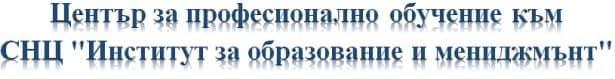 "ЦПО към Сдружение с нестопанска цел ""Институт за образование и мениджмънт"", гр. Благоевград - изображение"