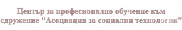 """ЦПО към Сдружение """"Асоциация за социални технологии"""", гр. София - изображение"""
