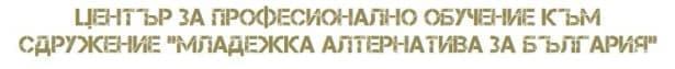 """ЦПО към """"Младежка алтернатива за България"""", гр. София - изображение"""