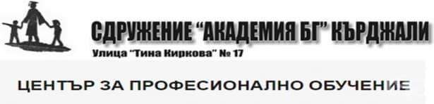 """ЦПО към СНЦ """"Академия БГ"""", гр. Кърджали - изображение"""