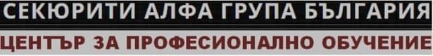 """Международен център за професионално обучение """"Алфа"""", гр. София - изображение"""