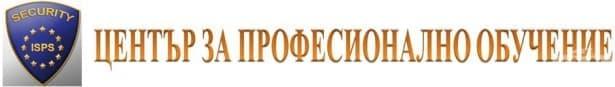 """ЦПО към """"Международни услуги за охрана и сигурност"""" ЕООД, гр. София - изображение"""