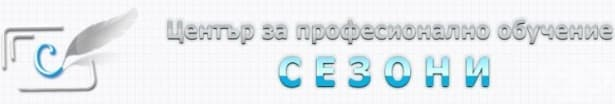 """Център за професионално обучение """"Сезони"""", гр. Силистра - изображение"""
