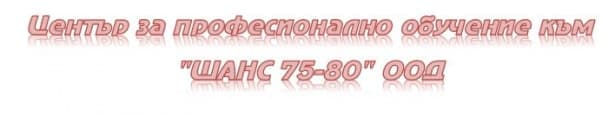 """ЦПО към """"ШАНС 75-80"""" ООД, гр. Костенец - изображение"""