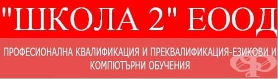 """ЦПО към """"ШКОЛА 2"""" ЕООД, гр. Пазарджик - изображение"""