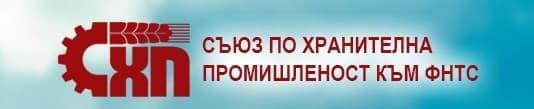 ЦПО към Съюз по хранителна промишленост към ФНТС, гр. София - изображение