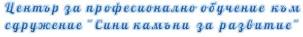"""ЦПО към сдружение """"Сини камъни за развитие"""", с. Гълъбинци - изображение"""