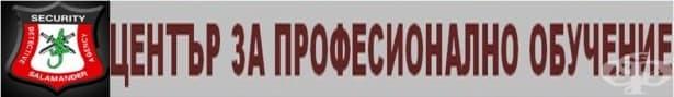 """ЦПО към """"Саламандър Груп Холдинг"""" АД, гр. София - изображение"""