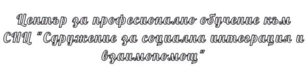 """ЦПО към СНЦ """"Сдружение за социална интеграция и взаимопомощ"""", с. Жабокрът - изображение"""
