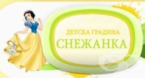 """Детска градина """"Снежанка"""", гр. Пловдив - изображение"""