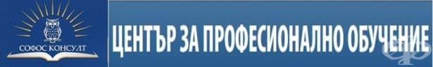 """ЦПО към """"СОФОС КОНСУЛТ"""" ООД, гр. Варна - изображение"""