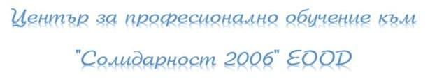 """ЦПО към """"Солидарност 2006"""" ЕООД, гр. Пловдив - изображение"""