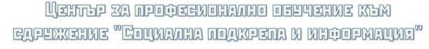 """ЦПО към сдружение """"Социална подкрепа и информация"""", гр. София - изображение"""