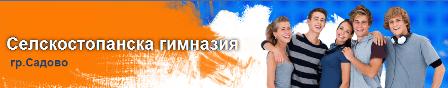 Селскостопанска гимназия, гр. Садово - изображение