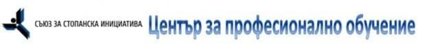 """ЦПО към сдружение """"Съюз за стопанска инициатива"""", гр. София - изображение"""