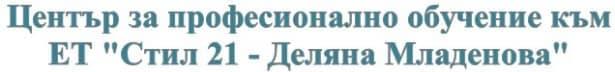 """ЦПО към ЕТ """"Стил 21 - Деляна Младенова"""" - изображение"""