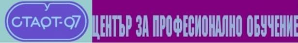 """ЦПО към """"СТАРТ-97"""" ООД, гр. Велико Търново - изображение"""