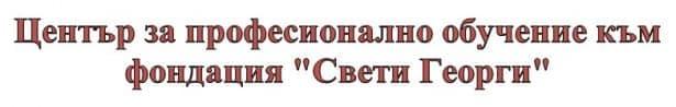 """ЦПО към фондация """"Свети Георги"""", гр. Русе - изображение"""
