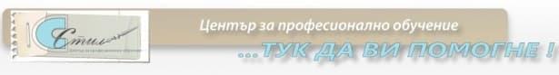 "ЦПО към ""Стил - Алтънджиян"" ЕООД, гр. Бургас - изображение"