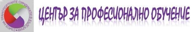 ЦПО към Съюз на транспортните синдикати в България, гр. София - изображение