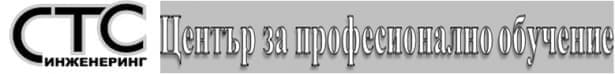 "ЦПО към ""СТС Инженеринг"" ООД, гр. София  - изображение"