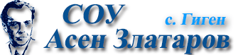 """Средно училище """"Асен Златаров"""", с. Гиген - изображение"""