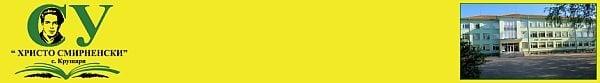"""Средно училище """"Христо Смирненски"""", с. Крушари - изображение"""