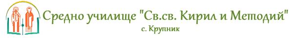 "Средно училище ""Св. св. Кирил и Методий"", с. Крупник - изображение"