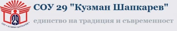 """29 Средно училище """"Кузман Шапкарев"""", гр. София - изображение"""