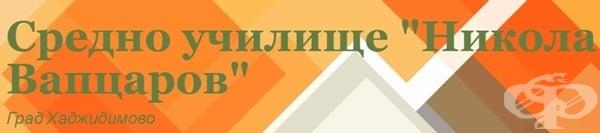 """Средно училище """"Никола Йонков Вапцаров"""", гр. Хаджидимово - изображение"""