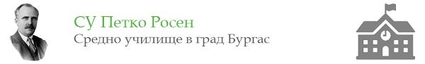 """Средно училище """"Петко Росен"""", гр. Бургас - изображение"""