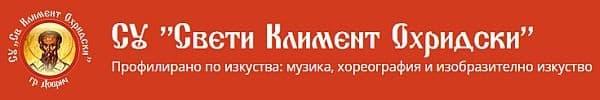 """Средно училище """"Свети Климент Охридски"""", гр. Добрич - изображение"""