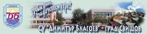 """Средно училище """"Димитър Благоев"""", гр. Свищов - изображение"""