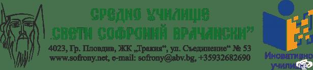 """Средно училище """"Св. Софроний Врачански"""", гр. Пловдив - изображение"""