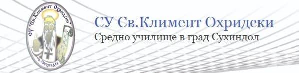 "Средно училище ""Св. Климент Охридски"", гр. Сухиндол - изображение"
