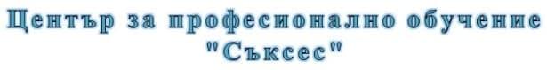 """ЦПО към """"Съксес-04"""" ЕООД, гр. София - изображение"""