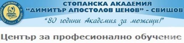 """ЦПО към СА """"Димитър Апостолов Ценов"""", гр. Свищов - изображение"""
