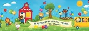 """Детска градина № 19 """"Света София"""", гр. София - изображение"""
