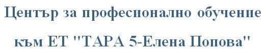 """ЦПО към ЕТ """"ТАРА 5 - Елена Попова"""" - изображение"""