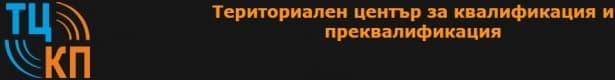 """ЦПО към """"Териториален център за квалификация и преквалификация"""" ООД - изображение"""
