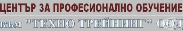 """ЦПО към """"ТЕХНО ТРЕЙНИНГ"""" ООД, гр. София - изображение"""
