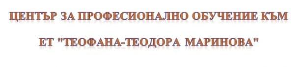 """ЦПО към ЕТ """"Теофана-Теодора Маринова"""", гр. София - изображение"""