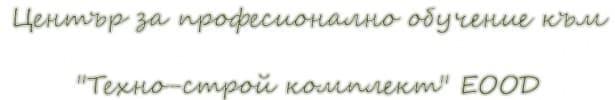 """ЦПО към """"Техно-строй комплект"""" ЕООД, гр. Пазарджик - изображение"""